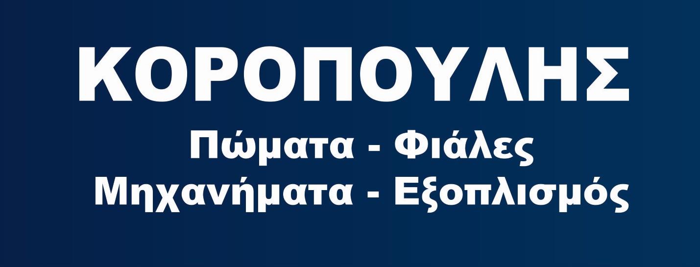 SimpleLogokoropoulis.jpg