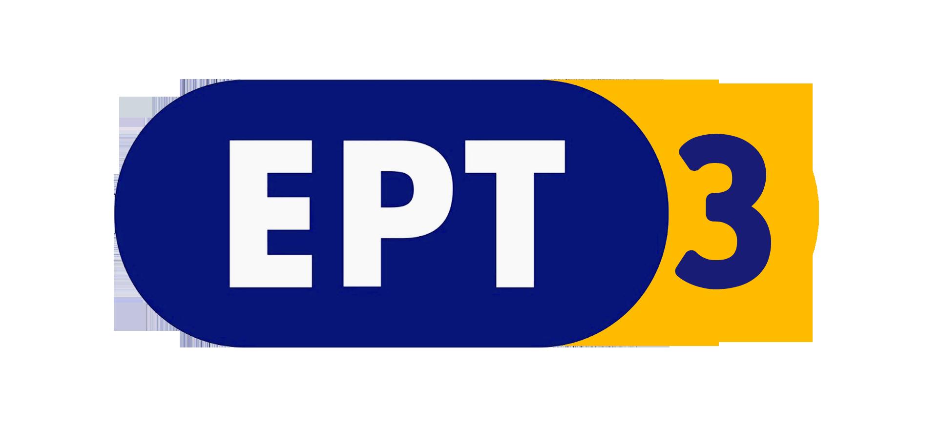 logo-ERT3-NEW-20151.png